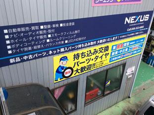【NEXUS】ネクサス