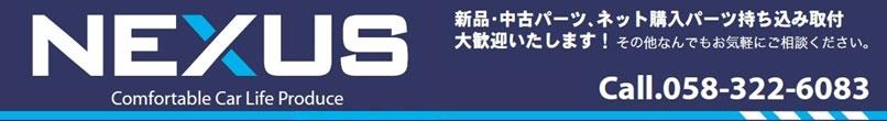 【NEXUS】ネクサス 岐阜各務原 車やさん 中古車販売からタイヤ交換 ホイル 取付